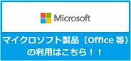 マイクロソフト製品(Office等) の利用はこちら!!