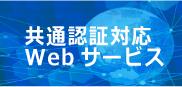 共通認証対応Webサービス